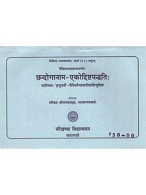 छन्दोगानाम-एकोद्दिष्टपद्धति : Chhandoganam- Ekoddisht Paddhati