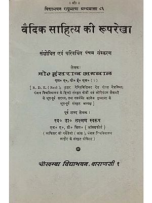 वैदिक साहित्य की रूपरेखा : Outline of Vedic Literature (An Old Book)