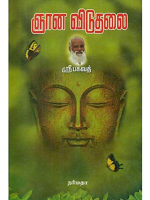 The Spiritual Salvation (Tamil)