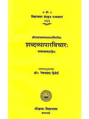 शब्दव्यापारविचारः Shabda Vyapara Vichara