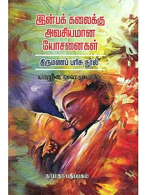A Guide to Successful Sex Life (Tamil)