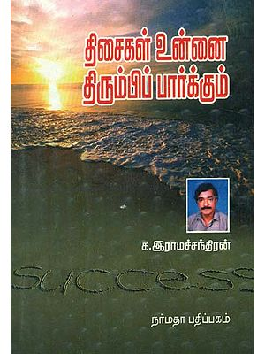 Self Motivational Essays (Tamil)