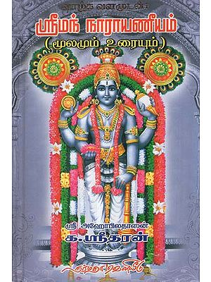 The Tamil Transcription and Exposition (Tamil)