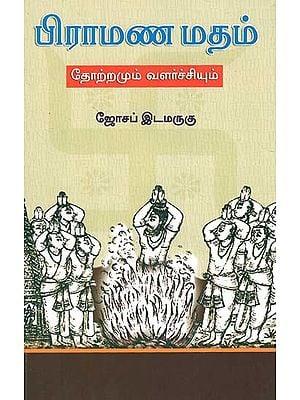 Brahmin Castes - Evolution and Progression (Tamil)