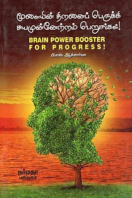 Brain Power Booster for Progress (Tamil)