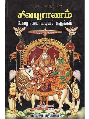 Shiva Puranam- The Inception and Deeds of Lord Shiva (Tamil)
