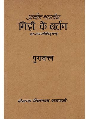 प्राचीन भारतीय मिट्टी के बर्तन: Ancient Indian Pottery (An Old and Rare Book)