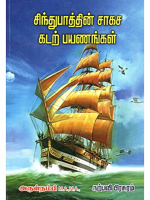Sindhubathin Sagasa Kadar Payanangal- Sindbad Stories from Arabian Nights (Tamil)