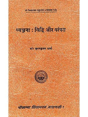 व्यञ्जना- सिद्धि और परंपरा: Theory of Suggestion in Sanskrit Poetics and Its Tradition (An Old and Rare Book)