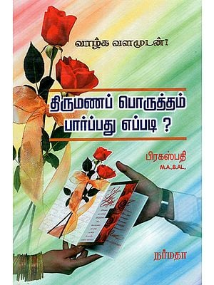 An Astrological Guide for Matchmaking (Tamil)