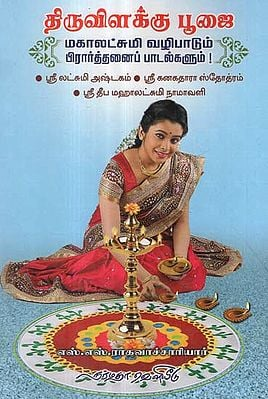 Thiruvilakku Poojai- A Guide in Tamil to Worship Deepa Mahalakshmi