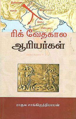 Aryas of Rigved (Tamil)