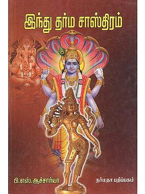 Hindu Dharma Sasthiram- Maxims From Hindu Scriptures (Tamil)
