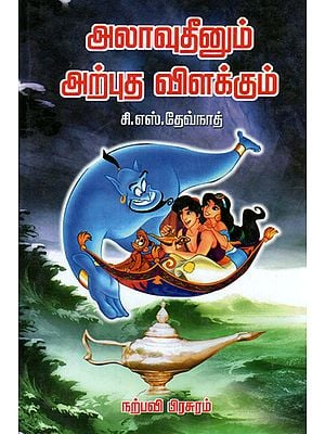 Alladin and the Magic Lamp (Tamil)