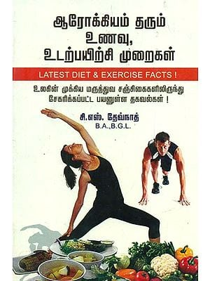 Latest Diet and Fitness Programmes For Healthy Life (Tamil)