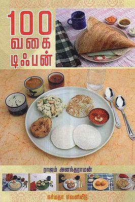100 Varieties of Tiffin (Tamil)