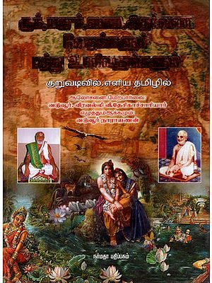 The Four Vedas and Ten Upanishads in Abridged Form (Tamil)