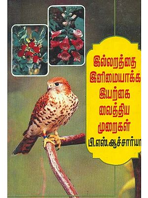 Naturopathy to Enrich Martial Bliss (Tamil)