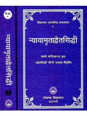 न्यायामृताद्वैतसिद्धि: Nyaya Amrita Advaita Siddhi (Set of 2 Volumes)
