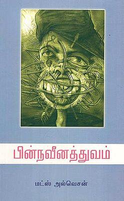 Postmodernism Mats Alvesson (Tamil)