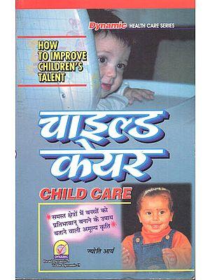 चाइल्ड केयर - Child Care (How to Improve Children's Talent)