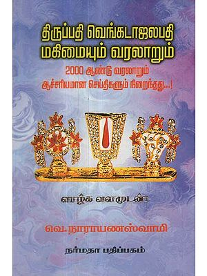 The History of Celebrated Lord Venkatachalapathy (Tamil)