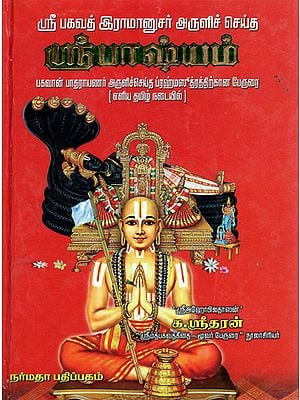 A Commentary on the Brahma Sutras of Sri Vyasa (Tamil)