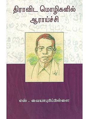 Research in Dravidian Languages (Tamil)