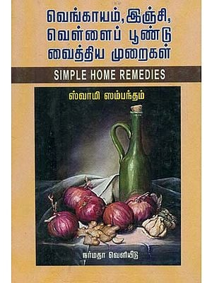 Simple Home Remedies (Tamil)