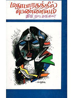 Feminism in the Mahabharata (Tamil)