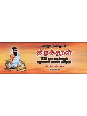 Thirukkural- The Moral Epic of Tamil