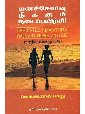 Walking For Health (Tamil)