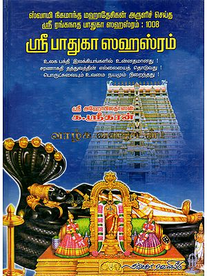 1008 Hymns on the Paadhugas of Sri Lord Ranganatha (Tamil)