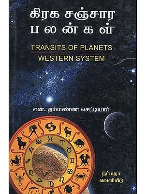 The Astrological Effects During The Transit of Planets (Tamil)