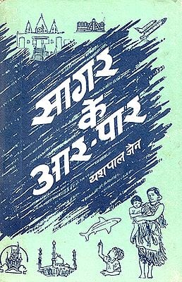 सागर के आर पार: Across the Ocean (An Old and Rare Book)