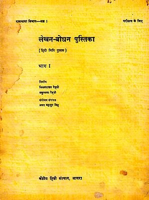 लेखन-बोधन पुस्तिका: Learn Hindi Writing- Workbook for Children: Part-1 (An Old and Rare Book)