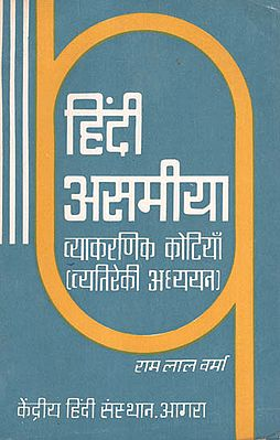 हिंदी असमीया व्याकरणिक कोटियाँ (व्यतिरेकी अध्ययन) - Hindi Assamese Grammatical Categories (An Old and Rare Book)