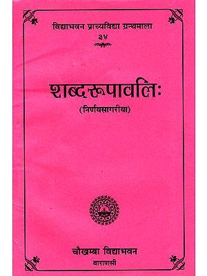 शब्दरूपावलि: Shabda Rupavali
