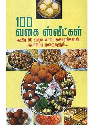 100 Varieties of Sweets- A Cookery Guide in Tamil