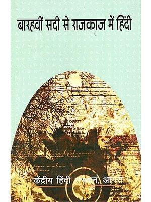 बारहवी सदी से राजकाज में हिंदी - Hindi at Its Peak Since 12th Century
