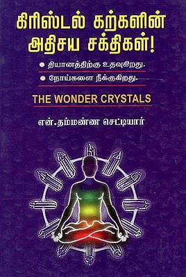The Wonder Power of Crystals- Semi Precious Stones (Tamil)