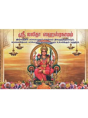 Sri Lalitha Sahasra Naamam- The Celebrated Tamil Hymns on The Goddess Ambigai