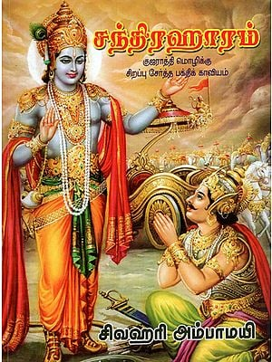 The Tamil Translation of Gujarati Devotional Epic Chandrakaanth (Tamil)
