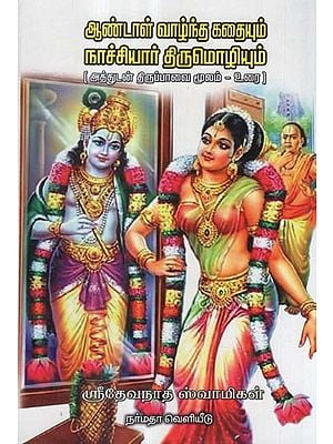 The Biography of Saintess Aandaal and Her Devotional Poetry- Narrated in Tamil