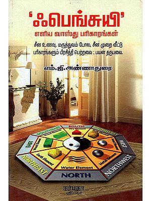 Fengshui- Eliya Vastu Pariharangal (Tamil)