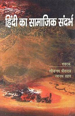 हिंदी का सामाजिक संदर्भ - Social Context of Hindi