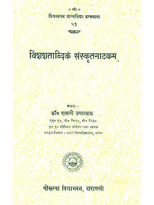 विंशशताब्दिकं संस्कृतनाटकम्: Vinshshatabdikam Sanskrit Natakam