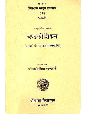 चण्डकौशिकम्: Chandakausikam of Arya Ksemisvara