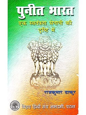 पुनीत भारत: Sacred India (In the Eyes of a Freedom Fighter)