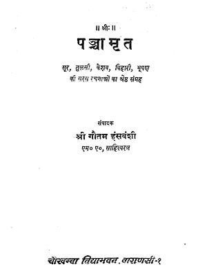पञ्चा मृत: Panchamrita- Best Collection of Saras Compositions of Sur, Tulsi, Keshav, Bihari, Bhushan (An Old Book)